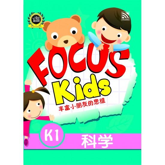 Focus Kids K1 Science (Chinese)