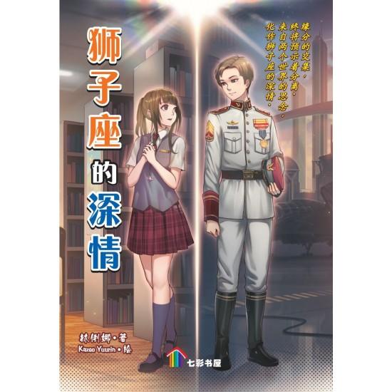 七彩书屋小说 - 狮子座的深情