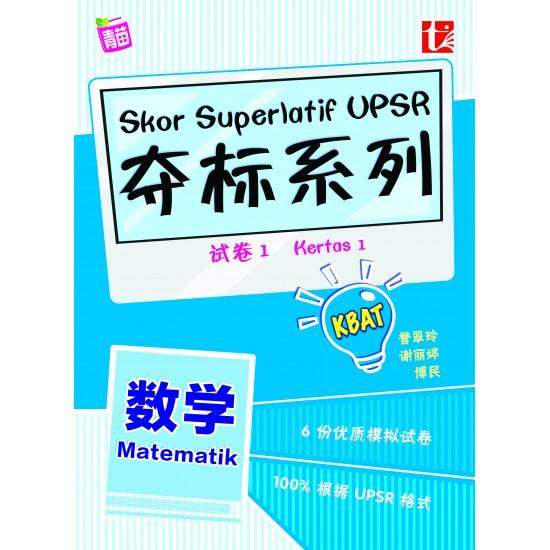 SKOR SUPERLATIF UPSR 2020 MATEMATIK (KERTAS 1)